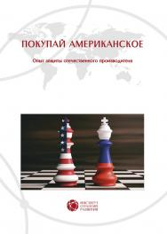 Покупай американское ISBN 978-5-94836-568-8