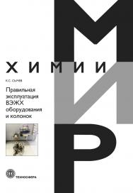 Правильная эксплуатация ВЭЖХ оборудования и колонок ISBN 978-5-94836-584-8