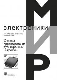 Основы проектирования субмикронных микросхем ISBN 978-5-94836-603-6