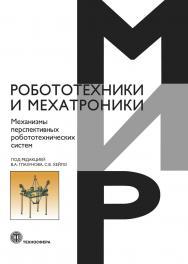Механизмы перспективных робототехнических систем ISBN 978-5-94836-604-3