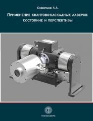 Применение квантово-каскадных лазеров: состояние и перспективы ISBN 978-5-94836-608-1
