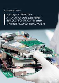 Методы и средства аппаратного обеспечения высокопроизводительных микропроцессорных систем ISBN 978-5-94836-610-4