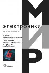 Основы кибербезопасности. Стандарты, концепции, методы и средства обеспечения ISBN 978-5-94836-612-8