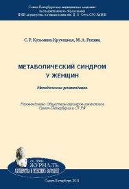 Метаболический синдром у женщин: Методические рекомендации ISBN 978-5-94869-113-8