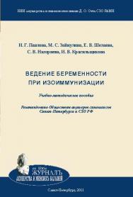 Ведение беременности при изоиммунизации: учебно-методическое пособие ISBN 978-5-94869-121-3