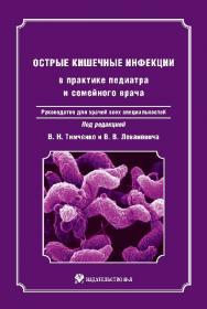 Острые кишечные инфекции в практике педиатра и семейного врача: руководство для врачей всех специальностей ISBN 978-5-94869-125-1
