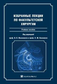 Избранные лекции по факультетской хирургии ISBN 978-5-94869-132-9