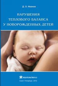 Нарушения теплового баланса у новорожденных детей ISBN 978-5-94869-148-0