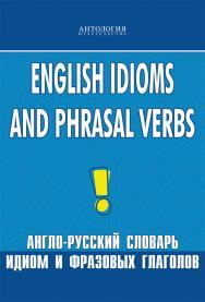 English Idioms and Phrasal Verbs = Англо-русский словарь идиом и фразовых глаголов. ISBN 978-5-94962-012-0