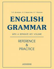 English Grammar. Reference and Practice ISBN 978-5-94962-163-9