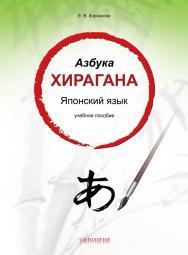 Азбука хирагана. Японский язык ISBN 978-5-94962-222-3