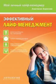 Эффективный лайф-менеджмент ISBN 978-5-94962-244-5
