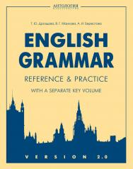 English Grammar: Reference and Practice. Version 2.0 ISBN 978-5-94962-272-8