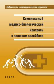 Комплексный медико-биологический контроль в пляжном волейболе ISBN 978-5-9500178-6-5