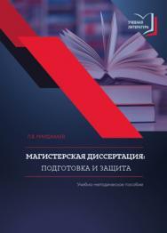 Магистерская диссертация: подготовка и защита: учеб.-метод. пособие. – 3-е изд., испр. и доп. ISBN 978-5-9500513-7-1