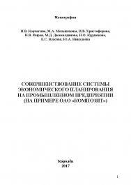 Совершенствование системы экономического планирования на промышленном предприятии (на примере ОАО «Композит») ISBN 978-5-9500722-2-2