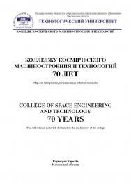 Колледжу космического машиностроения и технологий 70 лет //Сборник материалов, посвященных юбилею колледжа ISBN 978-5-9500722-6-0