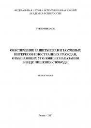 Обеспечение защиты прав и законных интересов иностранных граждан, отбывающих уголовные наказания в виде лишения свободы ISBN 978-5-9500722-9-1