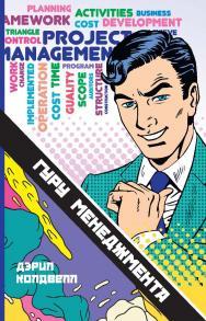 Гуру менеджмента. / пер. с английского Тараса Дрозда. — (серия «Альтерфабрика») ISBN 978-5-9500888-3-4