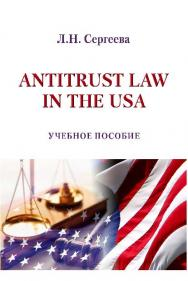 Антимонопольное законодательство США ISBN 978-5-9590-0210-7