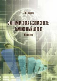 Экономическая безопасность: таможенный аспект ISBN 978-5-9590-0332-6