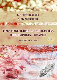 Товароведение и экспертиза ювелирных товаров ISBN 978-5-9590-0749-2