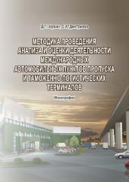 Методика проведения анализа и оценки деятельности международных автомобильных пунктов пропуска и таможенно-логистических терминалов ISBN 978-5-9590-0784-3