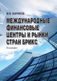 Международные финансовые центры и рынки стран БРИКС ISBN 978-5-9590-0792-8
