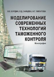 Моделирование современных технологий таможенного контроля ISBN 978-5-9590-0793-5