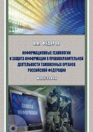 Информационные технологии и защита информации в правоохранительной деятельности таможенных органов Российской Федерации ISBN 978-5-9590-0797-3