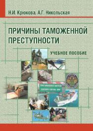 Причины таможенной преступности ISBN 978-5-9590-0799-7