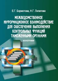 Межведомственное информационное взаимодействие для обеспечения выполнения контрольных функций таможенными органами ISBN 978-5-9590-0809-3