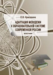 Адаптация молодежи к образовательной системе современной России ISBN 978-5-9590-0818-5
