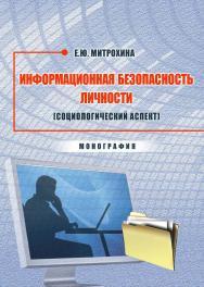 Информационная безопасность личности (социологический аспект) ISBN 978-5-9590-0820-8