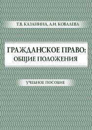 Гражданское право: общие положения ISBN 978-5-9590-0842-0
