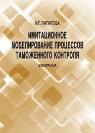 Имитационное моделирование процессов таможенного контроля ISBN 978-5-9590-0846-8