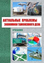 Актуальные проблемы экономики таможенного дела ISBN 978-5-9590-0852-9