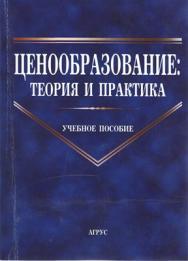 Ценообразование: теория и практика ISBN 978-5-9596-0728-9
