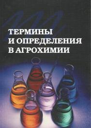 Термины и определения в агрохимии ISBN 978-5-9596-0814-9