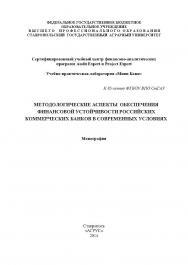Методологические аспекты обеспечения финансовой устойчивости российских коммерческих банков в современных условиях ISBN 978-5-9596-1078-4
