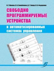 Свободно программируемые устройства в автоматизированных системах управления ISBN 978-5-9596-1222-1