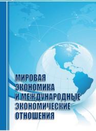 Мировая экономика и международные экономические отношения ISBN 978-5-9596-1388-4