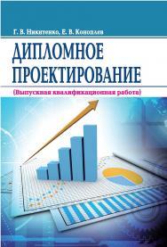 Дипломное проектирование (Выпускная квалификационная работа): учебное пособие ISBN 978-5-9596-1389-1