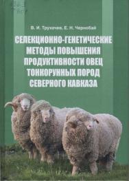 Селекционно-генетические методы повышения продуктивности овец тонкорунных пород Северного Кавказа : монография ISBN 978-5-9596-1458-4