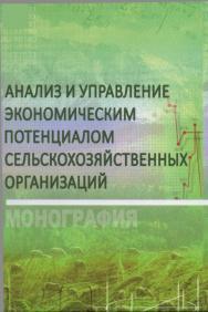 Анализ и управление экономическим потенциалом сельскохозяйственных организаций ISBN 978-5-9596-1467-6