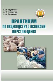 Практикум по овцеводству с основами шерстоведения : учебное пособие ISBN 978-5-9596-1480-5