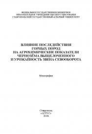 Влияние последействия горных пород на агрохимические показатели чернозёма выщелоченного и урожайность звена севооборота : монография ISBN 978-5-9596-1511-6