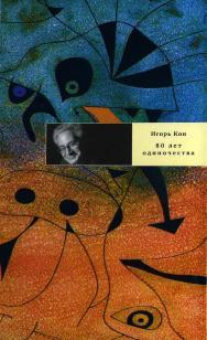 80 лет одиночества ISBN 978-5-9691-0974-2