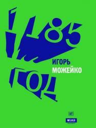 1185 год ISBN