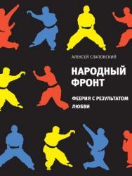 Народный фронт. Феерия с результатом любви ISBN